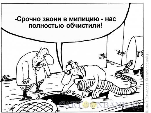Карикатура: Воровство, Шилов Вячеслав