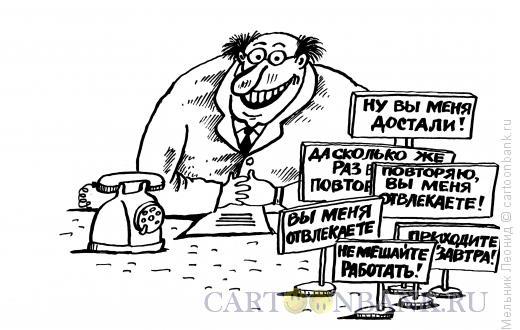 Карикатура: Бюрократище, Мельник Леонид
