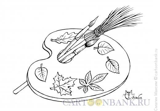 Карикатура: Палитра дворника, Смагин Максим