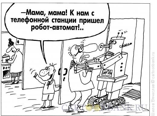 Карикатура: Робот-автомат, Шилов Вячеслав