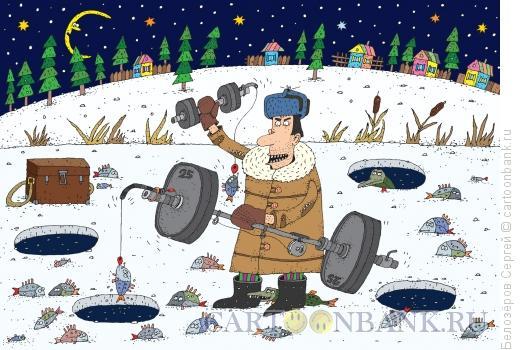 Карикатура: Рыболов-спортсмен, Белозёров Сергей