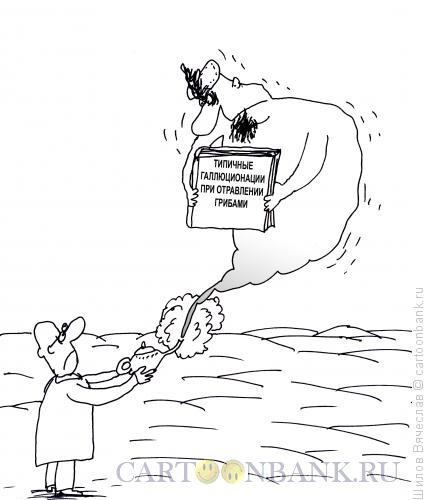 Карикатура: Галлюционация, Шилов Вячеслав