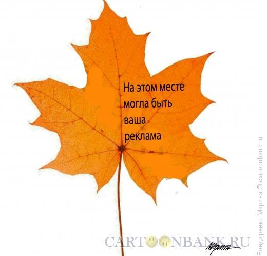 Карикатура: Осенний лист, Реклама, Бондаренко Марина