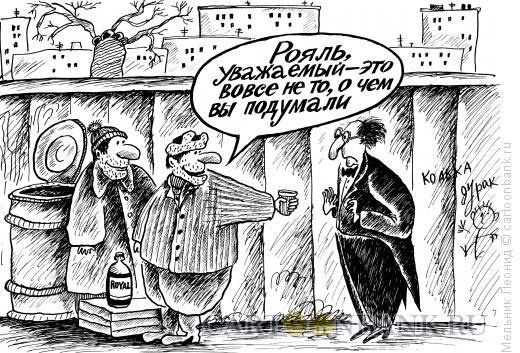 """Карикатура: Знаменитый спирт """"Рояль"""", Мельник Леонид"""