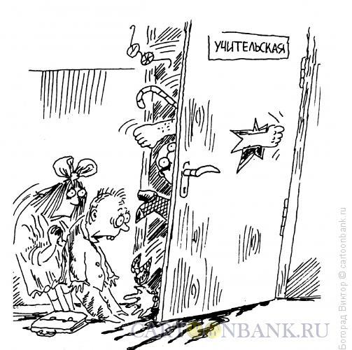Карикатура: Драка в учительской, Богорад Виктор