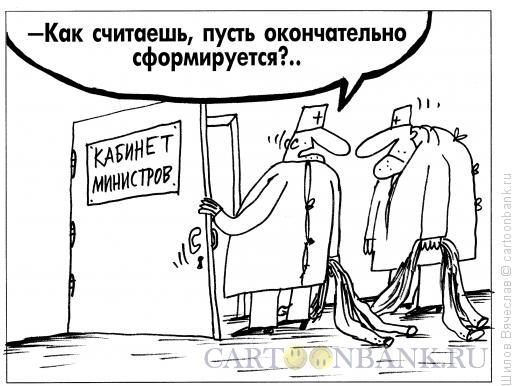 Карикатура: Кабинет министров, Шилов Вячеслав