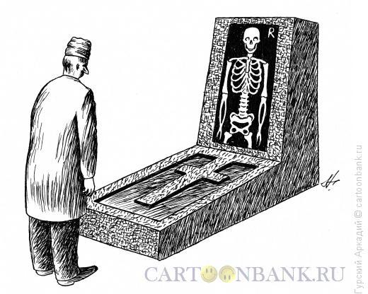 Карикатура: надгробный камень, Гурский Аркадий