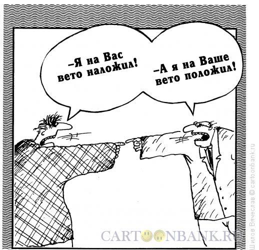 Карикатура: Вето, Шилов Вячеслав