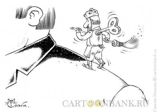 Карикатура: Заводной дворник, Смагин Максим