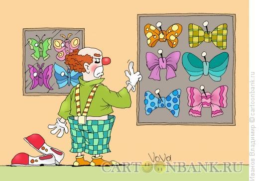 Карикатура: Бабочки, Иванов Владимир