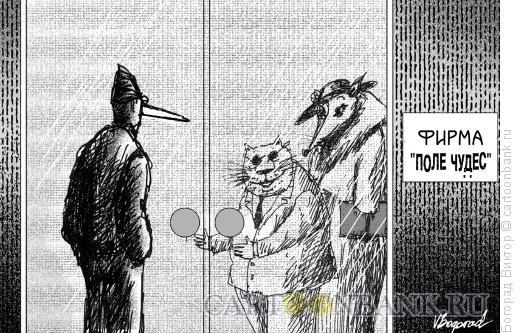"Карикатура: Фирма ""Поле чудес"", Богорад Виктор"