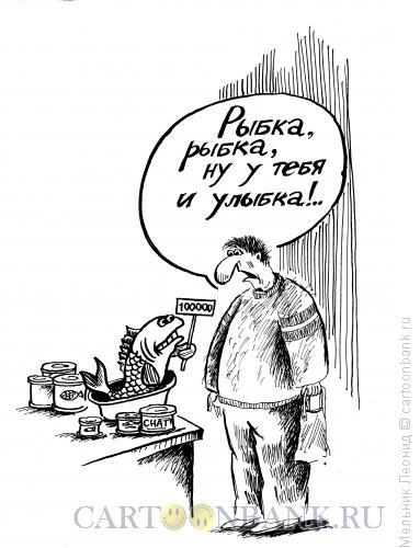 Карикатура: На рынке, Мельник Леонид