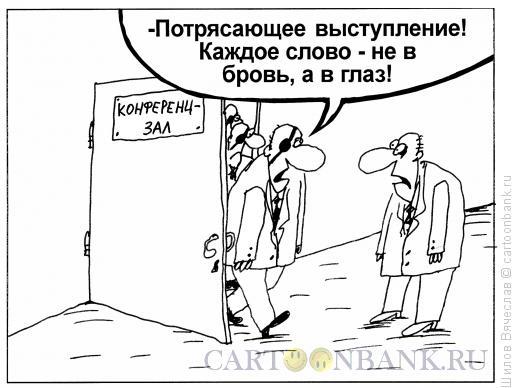 Карикатура: Потрясающее выступление, Шилов Вячеслав
