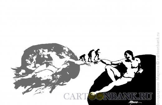 Карикатура: Сотворение Эволюции, Бондаренко Марина