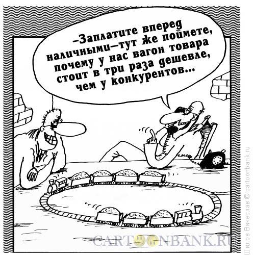 Карикатура: Вагоны, Шилов Вячеслав
