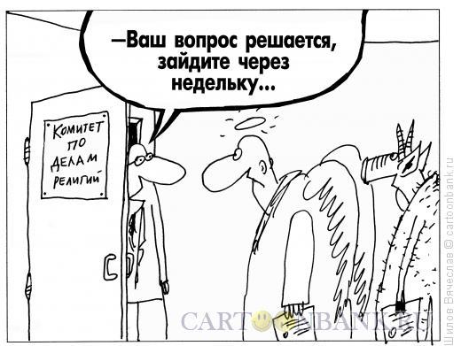 Карикатура: Комитет по делам религий, Шилов Вячеслав