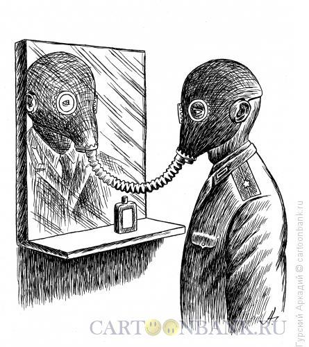 Карикатура: противогаз перед зеркалом, Гурский Аркадий