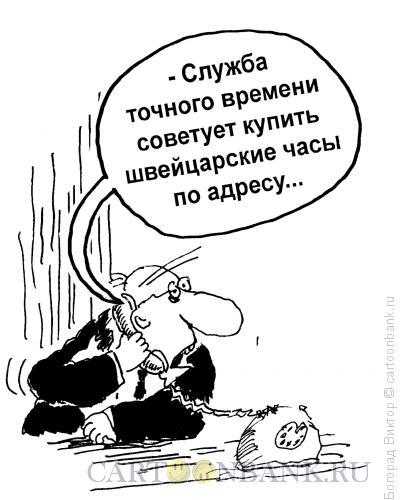 Карикатура: Служба точного времени, Богорад Виктор