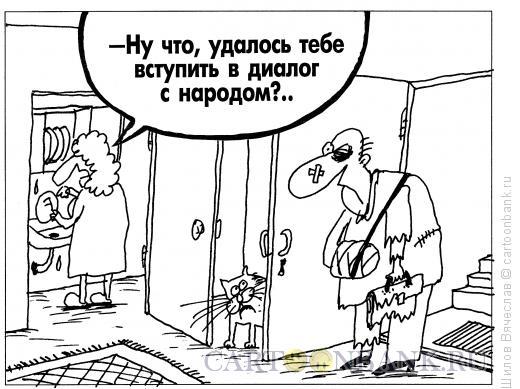 Карикатура: Диалог с народом, Шилов Вячеслав