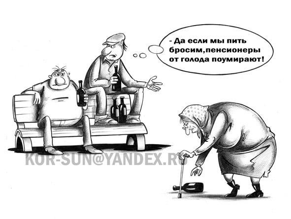 Карикатура: Пенсионеры, Сергей Корсун