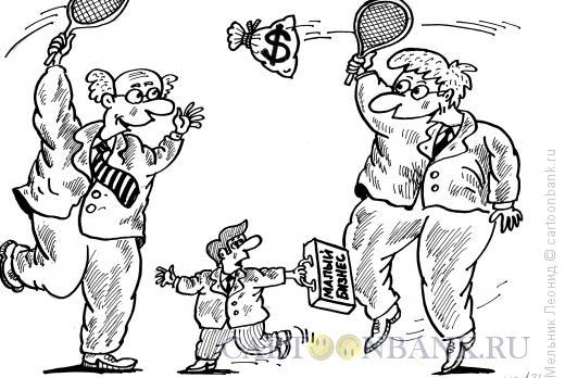 Карикатура: Попробуй, поймай!, Мельник Леонид