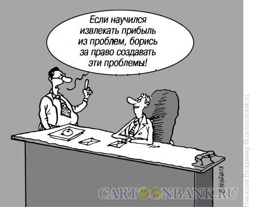 Карикатура: бюрократы и законы, Ненашев Владимир