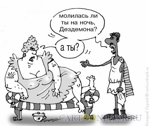 Карикатура: Дездемона, Кокарев Сергей