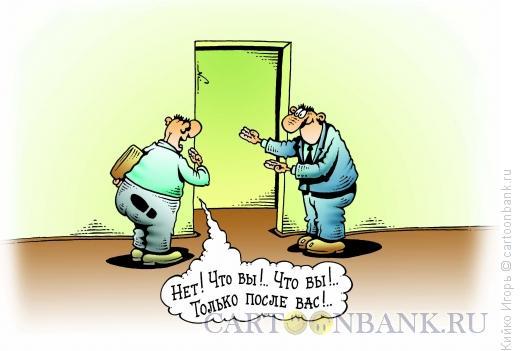 Карикатура: После вас, Кийко Игорь