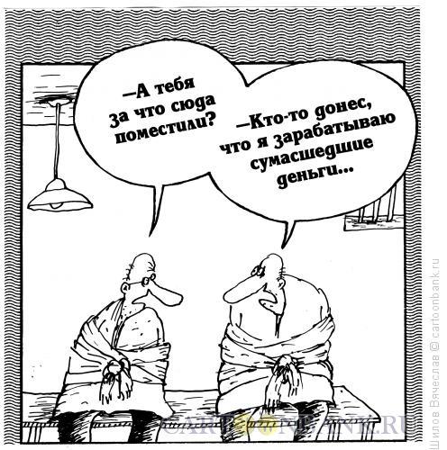 Карикатура: Сумасшедшие деньги, Шилов Вячеслав