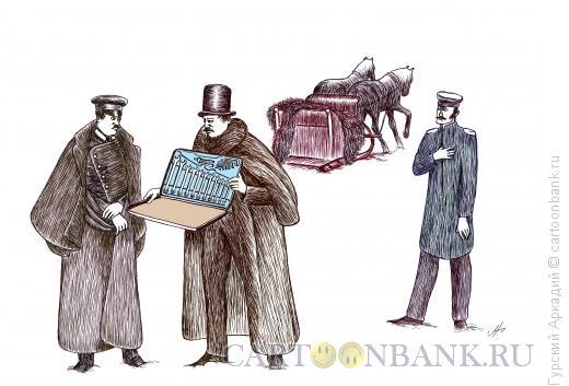Карикатура: дуэль, Гурский Аркадий