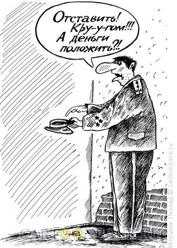 Карикатура: Подаяние, Мельник Леонид