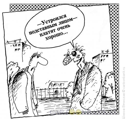 Карикатура: Подставное лицо, Шилов Вячеслав