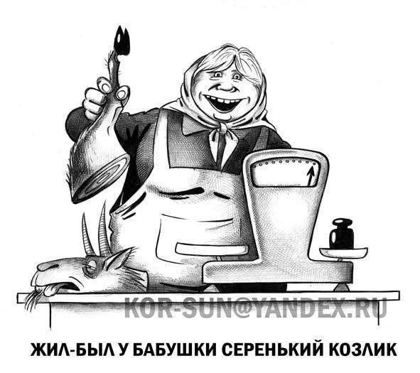 Карикатура: Жил-был у бабушки, Сергей Корсун