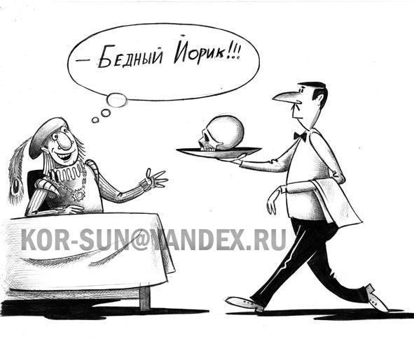 Карикатура: Бедный Йорик, Сергей Корсун