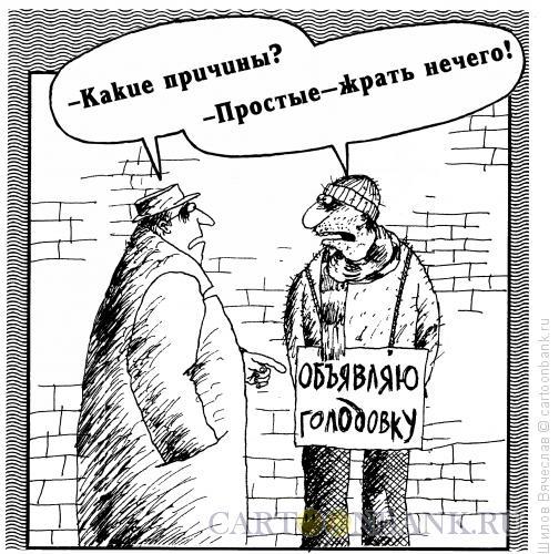 Карикатура: Голодовка поневоле, Шилов Вячеслав