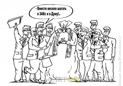 Карикатура: Только туда!, Мельник Леонид