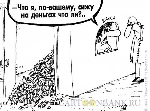 Карикатура: Кассирша, Шилов Вячеслав