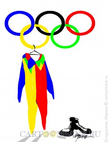 Карикатура: Олимпиада и Клоун, Бондаренко Марина