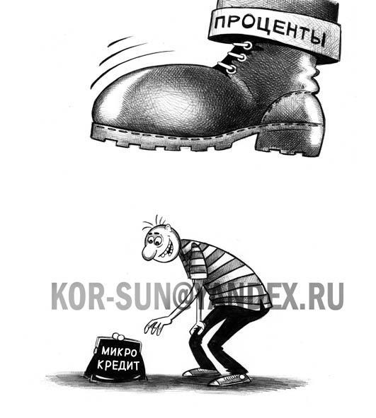Карикатура: Проценты, Сергей Корсун