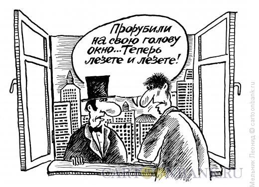 Карикатура: Окно в Европу, Мельник Леонид