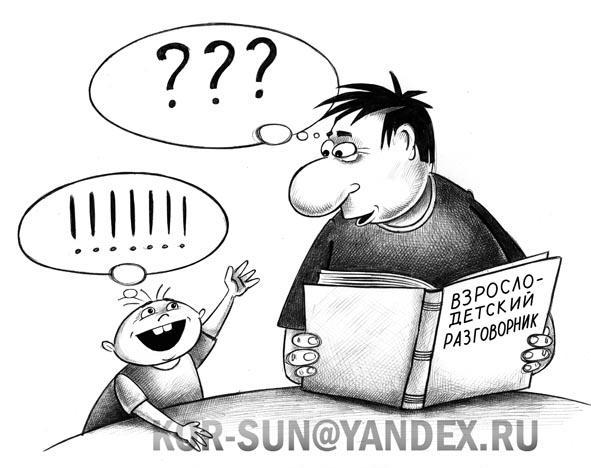 Карикатура: Разговорник, Сергей Корсун