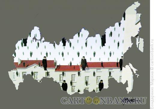 Карикатура: Россия , Магритт, Бондаренко Марина