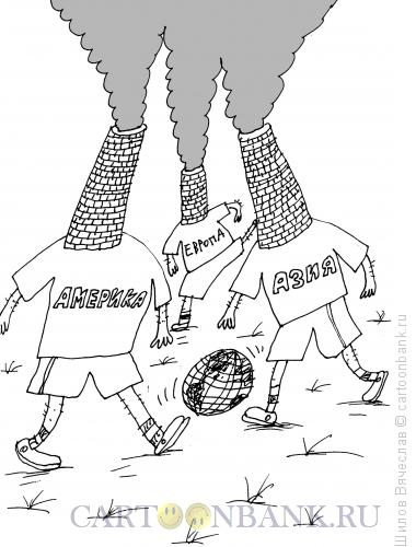 Карикатура: Экологический футбол, Шилов Вячеслав