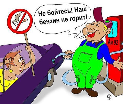 Карикатура: Бензин не горит, Евгений Кран