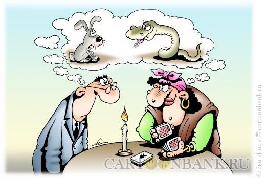 Карикатура: Цыганка и лох, Кийко Игорь