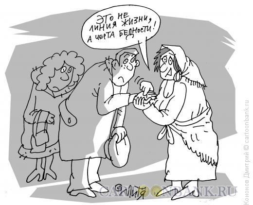 Карикатура: гадалка, Кононов Дмитрий