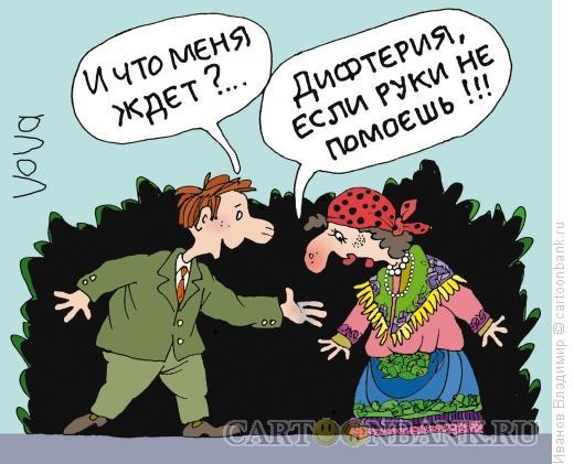 Карикатура: Грязные руки, Иванов Владимир