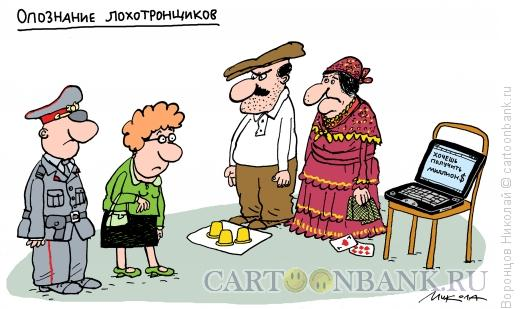 Карикатура: Лохотронщики, Воронцов Николай