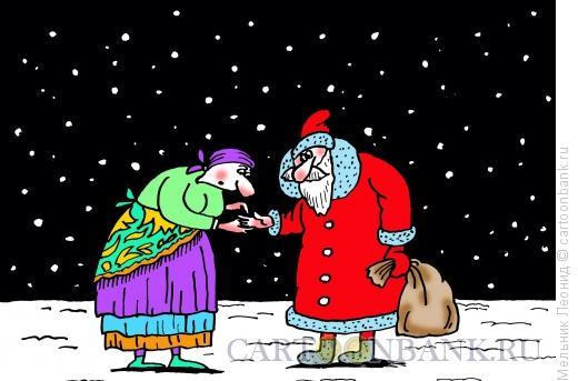 Карикатура: Нагадай мне, цыганка, добра..., Мельник Леонид