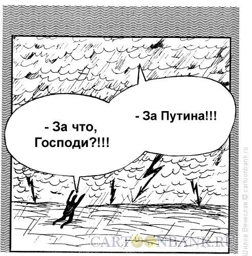 Карикатура: Наказание, Шилов Вячеслав